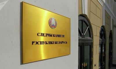 СК назвал подозреваемого в финансировании акций протеста в Беларуси - Фото