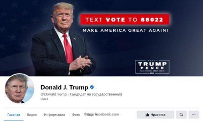 Facebook и Instagram разблокировали аккаунты Дональда Трампа - Фото
