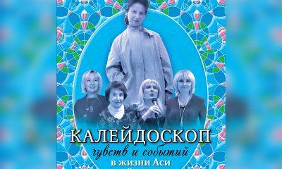 «Калейдоскоп чувств и событий в жизни Аси и ее подруг» - книга о важном - Фото