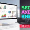 5 особенностей SEO-аудита вашего сайта от агентства «Site Ok» - Фото