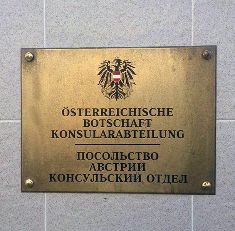 МИД Австрии: Тимановская не связывалась с посольством в Токио по поводу убежища - Фото